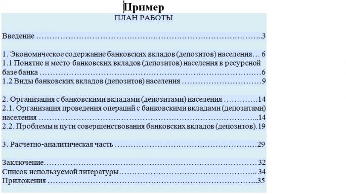 vtoroy-list-kursovoy-raboti